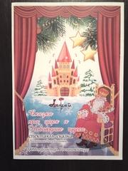 Билеты на детскую Новогоднюю сказку.