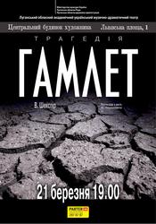 ГАМЛЕТ  Луганський академічний театр