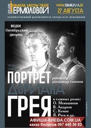 Продам 2 билета на спектакль ПОРТРЕТ ДОРИАНА ГРЕЯ