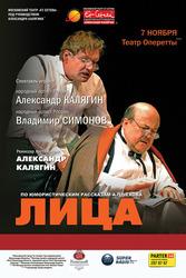 Театр оперетты Киев,  гастроли Калягин Лица 2 билета 7 ноября