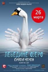 Билеты на Kyiv Modern Ballet в Оперном