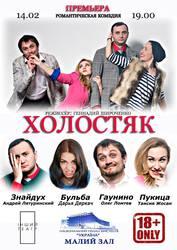 Романтическая комедия Холостяк