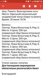 Срочно электр-ные билеты в Одесскую Оперу на балет Вальпургиева ночь