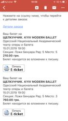 2 билета на киев модерн балет»Щелкунчик»